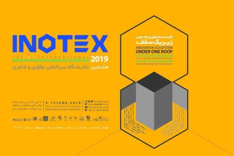 هشتمین دوره نمایشگاه بین المللی نوآوری و فناوری برگزار می گردد