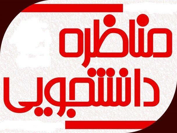 هشتمین دوره مسابقات مناظرات دانشجویی دانشگاه تهران برگزار می گردد