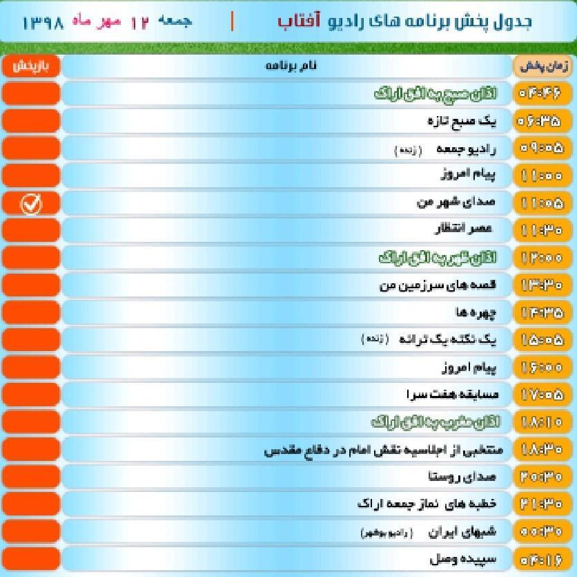 برنامه های صدای شبکه آفتاب در دوازدهم مهر 98