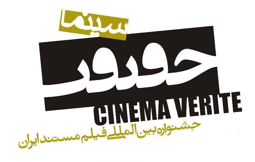 برنامه اکران جشنواره سینماحقیقت در مشهد