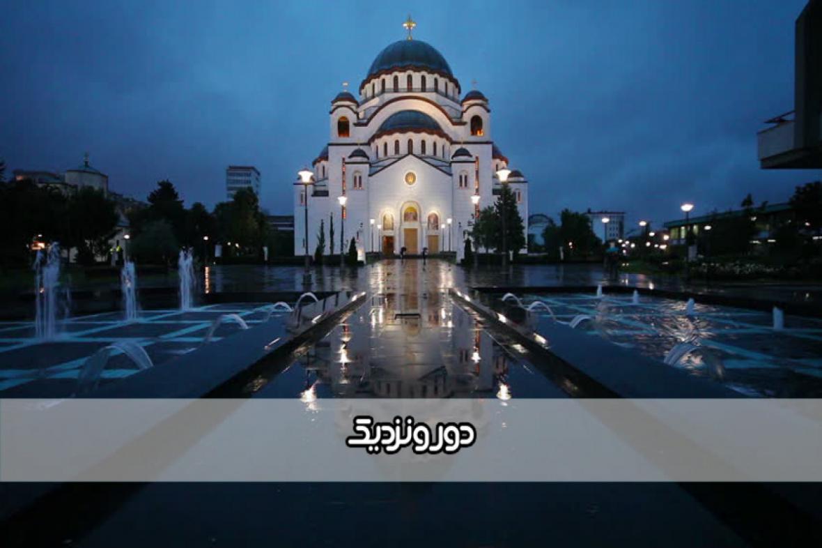 راهنمای بلگراد؛ شهر سفید