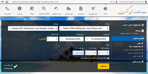 Eligasht.com، جامع ترین سایت رزرو آنلاین پرواز، هتل و تورهای خارجی در ایران