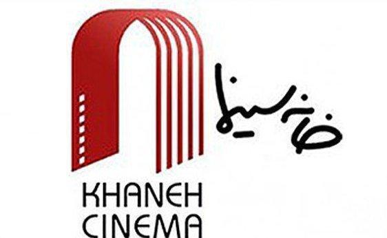اطلاعیه خانه سینما و تبعیت از دستوالعمل های ستاد ملی کرونا