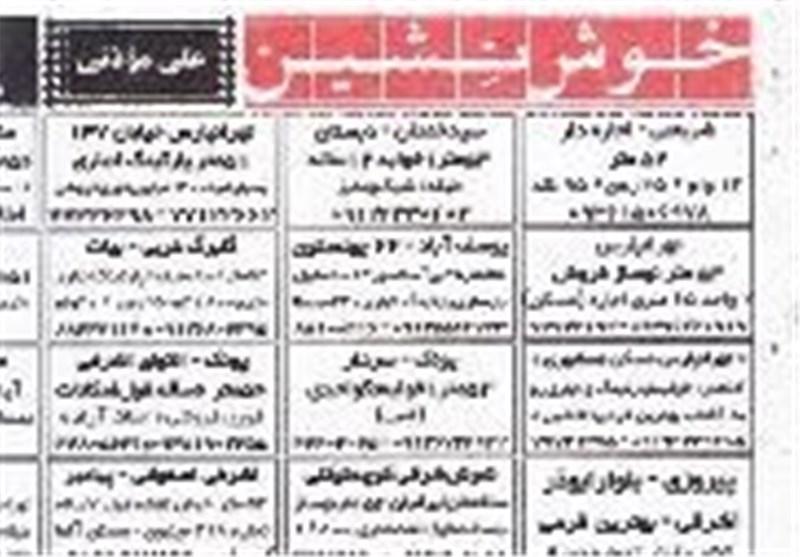 خوش نشین به چاپ دوم رسید