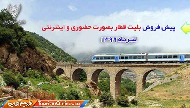 پیش فروش بلیت قطارهای مسافری 24 خرداد آغاز می شود