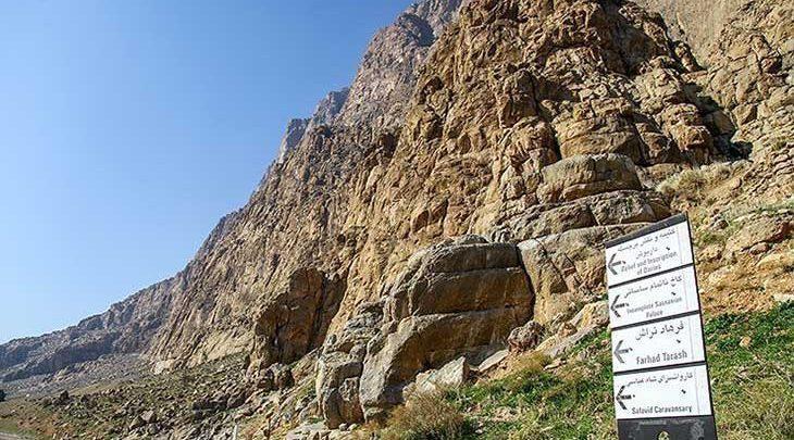 بزرگداشت سالروز ثبت جهانی بیستون در کرمانشاه برگزار می گردد
