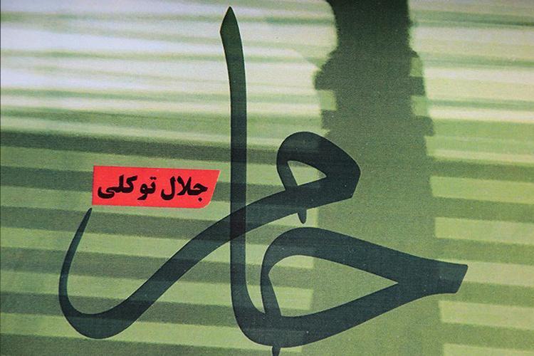 رمانی که جنایت های آمریکا در خاورمیانه را فاش می نماید