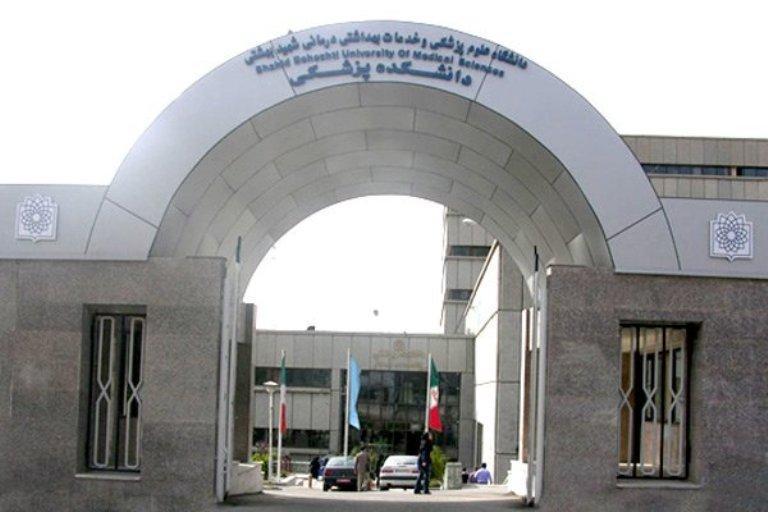 مهلت ثبت نام آزمون فلوشیپ دانشگاه علوم پزشکی شهید بهشتی 14 آبان ماه پایان می یابد