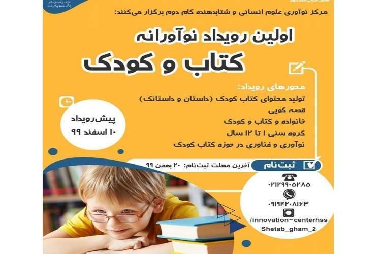 نخستین رویداد فناورانه و نوآورانه کتاب و کودک برگزار می&zwnjشود
