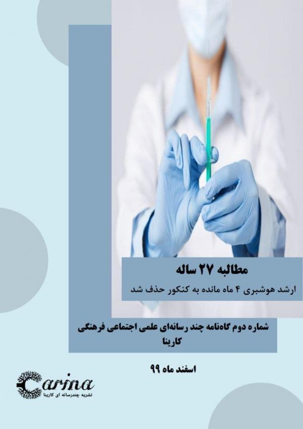 مطالبه 27 ساله ، نشریه دانشجویی کارینا دانشگاه علوم پزشکی اراک منتشر شد خبرنگاران