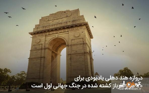 دروازه هند دهلی؛اصلی ترین نماد و جاذبه شهر